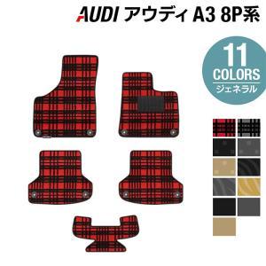 AUDI アウディ A3 (8P系) フロアマット 車 マット カーマット 選べる14カラー 送料無料|carboyjapan