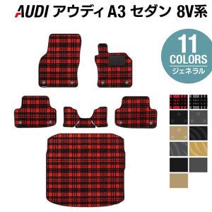 AUDI アウディ A3 セダン 8V系 フロアマット+ラゲッジマット 車 マット カーマット 選べる14カラー 送料無料|carboyjapan