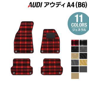 AUDI アウディ A4 (B6) フロアマット 車 マット カーマット 選べる14カラー 送料無料 carboyjapan