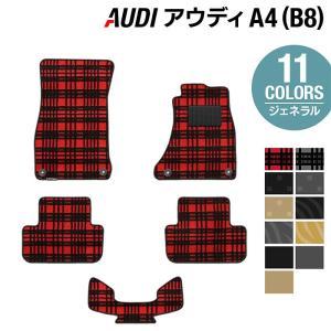 AUDI アウディ A4 (B8) フロアマット5点 車 マット カーマット 選べる14カラー 送料無料 carboyjapan