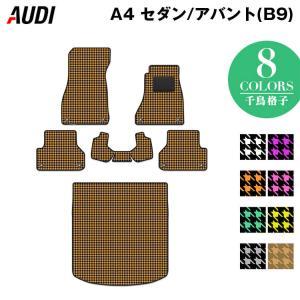 AUDI アウディ A4 (B9) フロアマット+ラゲッジマット 車 マット カーマット 千鳥格子柄 送料無料 carboyjapan