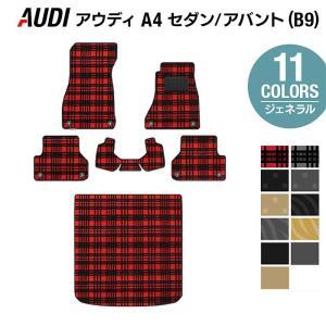 AUDI アウディ A4 (B9) フロアマット+ラゲッジマット 車 マット カーマット 選べる14カラー 送料無料 carboyjapan