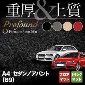 AUDI アウディ A4 (B9) フロアマット+ラゲッジマット 車 マット カーマット 重厚Profound 送料無料 carboyjapan