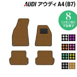 AUDI アウディ A4 (B7) フロアマット 車 マット カーマット 千鳥格子柄 送料無料 carboyjapan