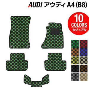 AUDI アウディ A4 (B8) フロアマット5点 車 マット カーマット カジュアルチェック 送料無料 carboyjapan