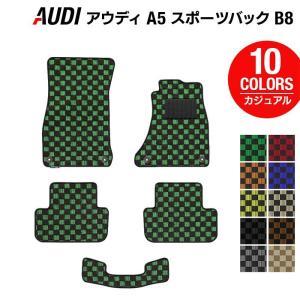 AUDI アウディ A5 スポーツバック フロアマット5点 車 マット カーマット カジュアルチェック 送料無料 carboyjapan