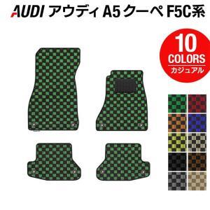 AUDI アウディ A5 クーペ フロアマット 車 マット カーマット カジュアルチェック 送料無料 carboyjapan
