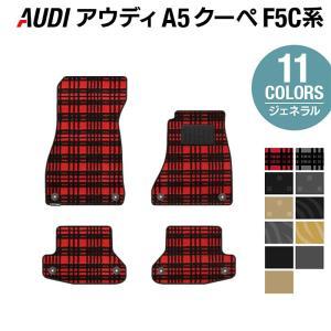 AUDI アウディ A5 クーペ フロアマット 車 マット カーマット 選べる14カラー 送料無料 carboyjapan