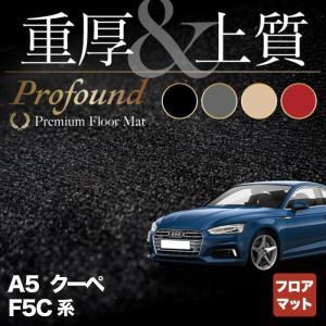 AUDI アウディ A5 クーペ フロアマット 車 マット カーマット 重厚Profound 送料無料 carboyjapan