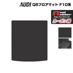 AUDI アウディ Q8 F1D系 ラゲッジマット トランクマット ◆ カーボンファイバー調 リアル...