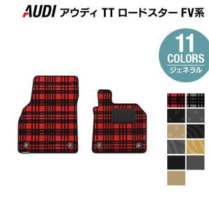AUDI アウディ TTロードスター FV系 フロアマット 車 マット カーマット 選べる14カラー 送料無料|carboyjapan