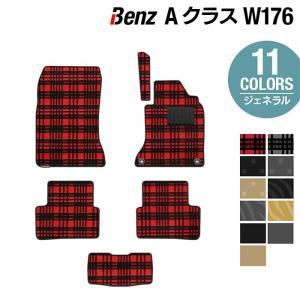 ベンツ Aクラス (W176) フロアマット 車 マット カーマット 選べる14カラー 送料無料 carboyjapan