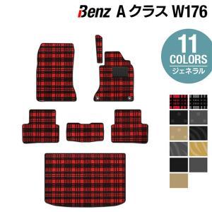 ベンツ Aクラス (W176) フロアマット+トランクマット 車 マット カーマット 選べる14カラー 送料無料 carboyjapan