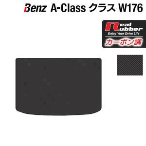ベンツ Aクラス (W176) トランクマット ◆ カーボンファイバー調 リアルラバー HOTFIELD   送料無料 carboyjapan