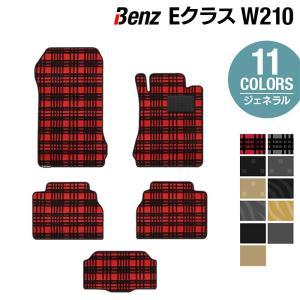 ベンツ Eクラス (W210) フロアマット 車 マット カーマット 選べる14カラー 送料無料|carboyjapan