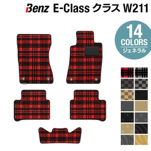 ベンツ Eクラス (W211) フロアマット 車 マット カーマット 選べる14カラー 送料無料|carboyjapan