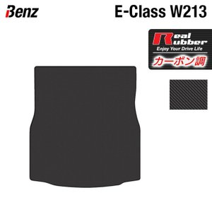 ベンツ Eクラス セダン ワゴン (W213) ラゲッジマット ◆ カーボンファイバー調 リアルラバー HOTFIELD 送料無料|carboyjapan