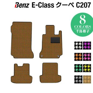 ベンツ Eクラス (C207) クーペ フロアマット 車 マット カーマット 千鳥格子柄 送料無料|carboyjapan