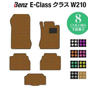 ベンツ Eクラス (W210) フロアマット 車 マット カーマット 千鳥格子柄 送料無料|carboyjapan