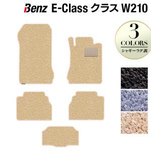 ベンツ Eクラス (W210) フロアマット 車 マット カーマット シャギーラグ調 送料無料|carboyjapan