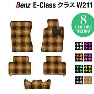 ベンツ Eクラス (W211) フロアマット 車 マット カーマット 千鳥格子柄 送料無料|carboyjapan