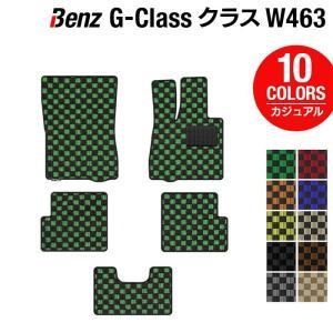 ベンツ Gクラス 旧型 (W463) フロアマット 車 マット カーマット カジュアルチェック 光触...