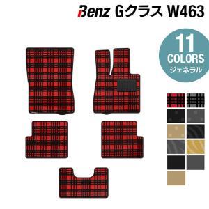 ベンツ Gクラス 旧型 (W463) フロアマット 車 マット カーマット 選べる14カラー 光触媒...