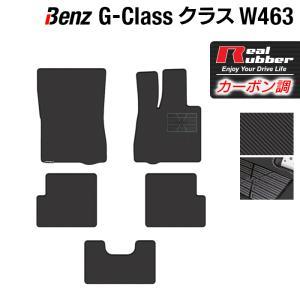 ベンツ Gクラス 旧型 (W463) フロアマット 車 マット カーマット ◆ カーボンファイバー調...