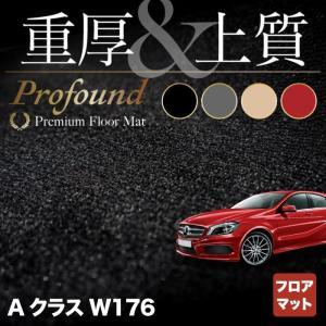 ベンツ Aクラス (W176) フロアマット 車 マット カーマット 重厚Profound 送料無料 carboyjapan