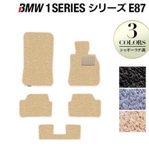 BMW 1シリーズ (E87) フロアマット 車 マット カーマット シャギーラグ調 送料無料 carboyjapan