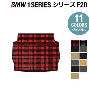 BMW 1シリーズ (F20) トランクマット 車 マット カーマット 選べる14カラー 送料無料 carboyjapan