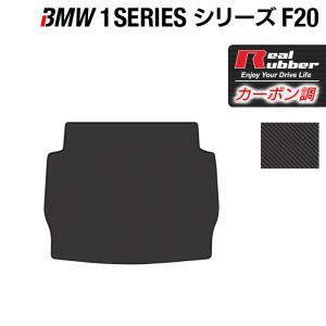 BMW 1シリーズ (F20) トランクマット ◆ カーボンファイバー調  リアルラバー HOTFIELD  送料無料 carboyjapan