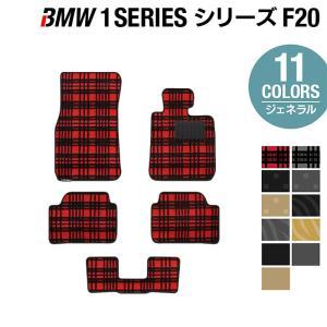 BMW 1シリーズ (F20) フロアマット 車 マット カーマット 選べる14カラー 送料無料 carboyjapan