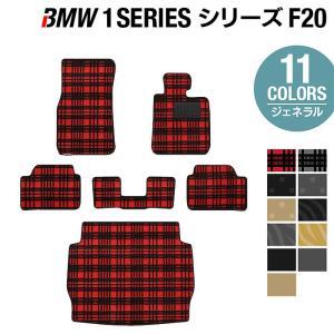 BMW 1シリーズ (F20) フロアマット+トランクマット 車 マット カーマット 選べる14カラー 送料無料 carboyjapan