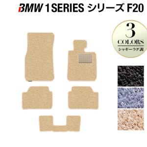 BMW 1シリーズ (F20) フロアマット 車 マット カーマット シャギーラグ調  送料無料 carboyjapan
