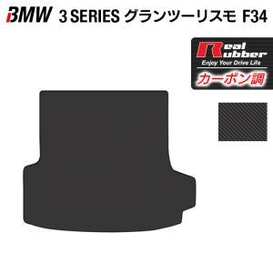 BMW 3シリーズ F34 グランツーリスモ トランクマット ◆ カーボンファイバー調 リアルラバー HOTFIELD   送料無料|carboyjapan