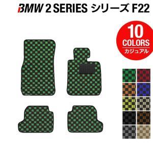 BMW 2シリーズ (F22) フロアマット 車 マット カーマット カジュアルチェック 送料無料 carboyjapan