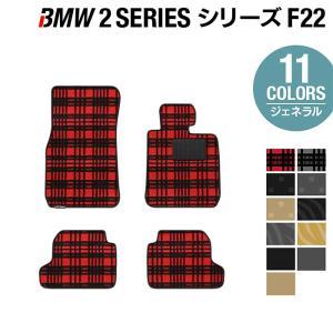 BMW 2シリーズ (F22) フロアマット 車 マット カーマット 選べる14カラー 送料無料 carboyjapan
