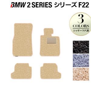 BMW 2シリーズ (F22) フロアマット 車 マット カーマット シャギーラグ調 送料無料 carboyjapan