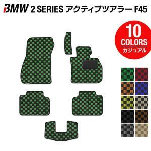 BMW 2シリーズ F45 アクティブツアラー フロアマット 車 マット カーマット カジュアルチェック 送料無料 carboyjapan