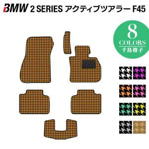 BMW 2シリーズ F45 アクティブツアラー フロアマット 車 マット カーマット 千鳥格子柄 送料無料 carboyjapan
