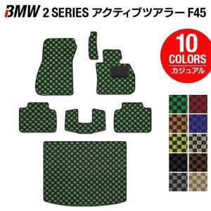 BMW 2シリーズ F45 アクティブツアラー フロアマット+トランクマット 車 マット カーマット カジュアルチェック 送料無料 carboyjapan