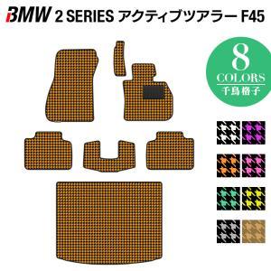 BMW 2シリーズ F45 アクティブツアラー フロアマット+トランクマット 車 マット カーマット 千鳥格子柄 送料無料 carboyjapan