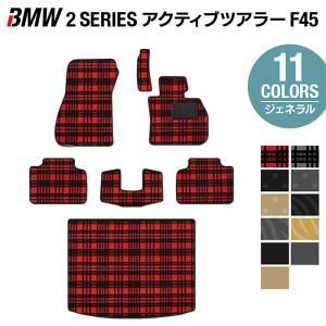 BMW 2シリーズ F45 アクティブツアラー フロアマット+トランクマット 車 マット カーマット 選べる14カラー 送料無料 carboyjapan