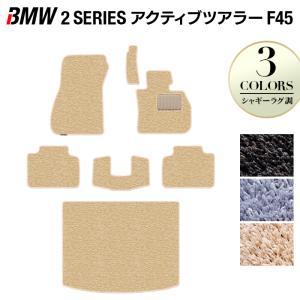 BMW 2シリーズ F45 アクティブツアラー フロアマット+トランクマット 車 マット カーマット シャギーラグ調 送料無料 carboyjapan