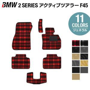 BMW 2シリーズ F45 アクティブツアラー フロアマット 車 マット カーマット 選べる14カラー 送料無料 carboyjapan