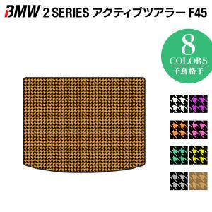 BMW 2シリーズ F45 アクティブツアラー トランクマット ラゲッジマット 車 マット カーマット 千鳥格子柄 送料無料 carboyjapan
