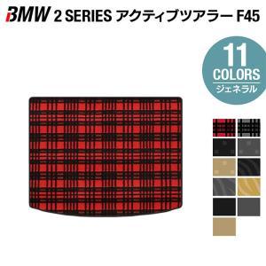 BMW 2シリーズ F45 アクティブツアラー トランクマット ラゲッジマット 車 マット カーマット 選べる14カラー 送料無料 carboyjapan
