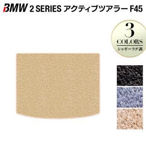 BMW 2シリーズ F45 アクティブツアラー トランクマット ラゲッジマット 車 マット カーマット シャギーラグ調 送料無料 carboyjapan
