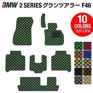 BMW 2シリーズ F46 グランツアラー フロアマット 車 マット カーマット カジュアルチェック 送料無料 carboyjapan